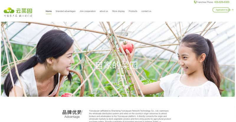 YunCaiYuan website screenshot showing girl picking produce