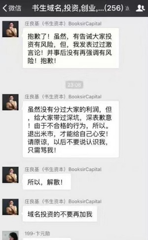 Chinese domain name investor getting out, dumps 70,000  cc