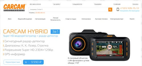 Screenshot of the website CarCam.ru