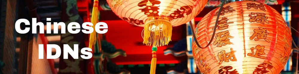 """Image of lanterns with the words """"Chinese IDNs"""""""
