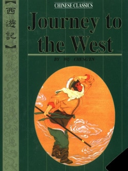 Book cover of a translation of Journey to the West