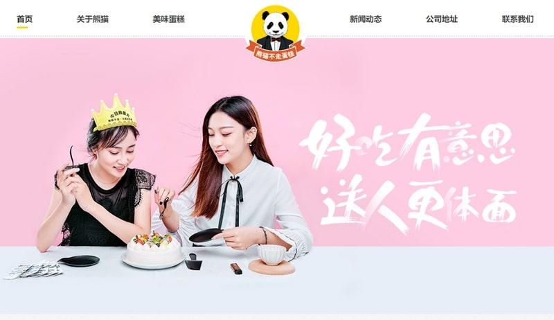 Screenshot of Xiong Mao website